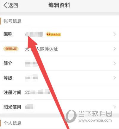 新浪微博手机客户端下载