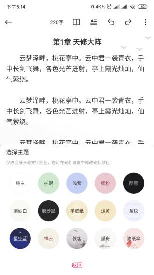 口袋写作 V2.2.1 安卓官方版截图5