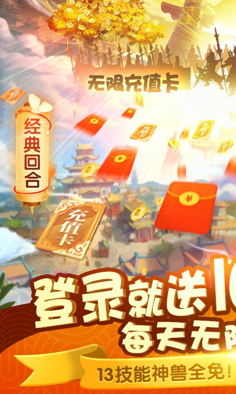 梦幻沙城满V版 V1.0 安卓版截图1