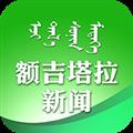 额吉塔拉新闻 V3.0.0 安卓版