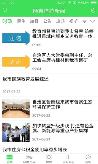 额吉塔拉新闻 V3.0.0 安卓版截图1