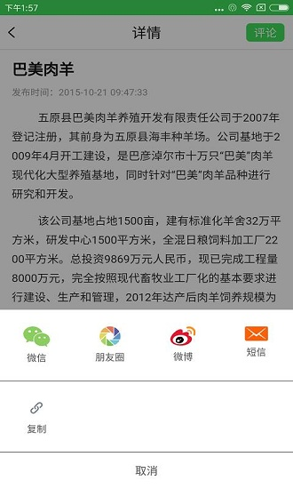 额吉塔拉新闻 V3.0.0 安卓版截图3