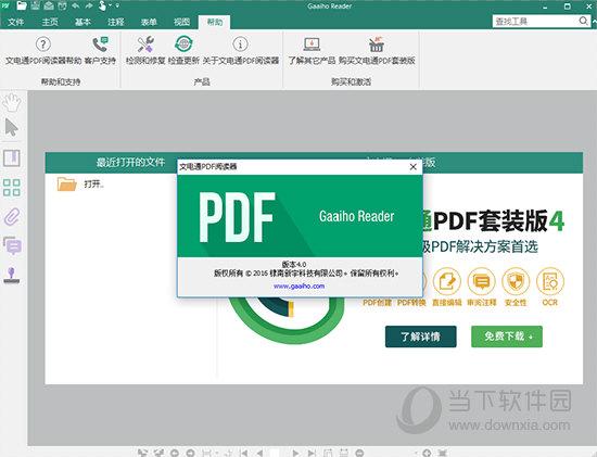 文电通PDF