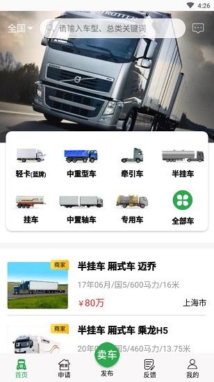 货车易卖 V1.0.1 安卓版截图2