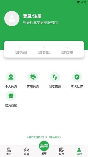 货车易卖 V1.0.1 安卓版截图3