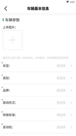 货车易卖 V1.0.1 安卓版截图4