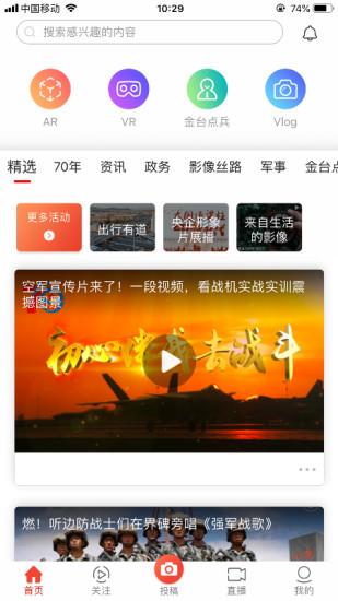 人民视频 V4.1.2 安卓版截图1