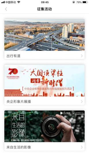 人民视频 V4.1.2 安卓版截图2