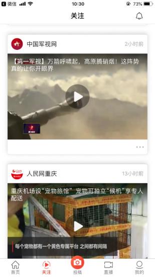 人民视频 V4.1.2 安卓版截图3