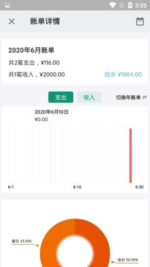 小管家记账 V1.0.0 安卓版截图1