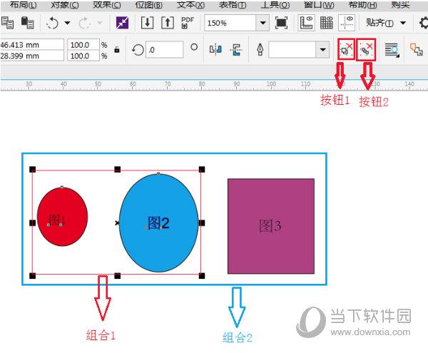 CorelDRAW图形组合与取消组合技巧