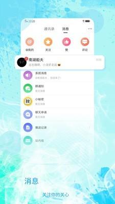 新化生活 V1.3.0 安卓版截图2