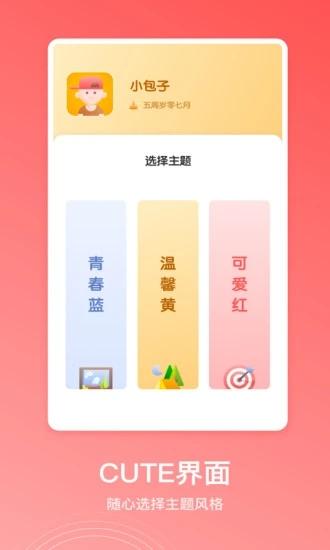 宝宝养成计划 V1.0.1 安卓版截图2