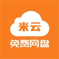 米云网盘 V1.0.0 安卓版