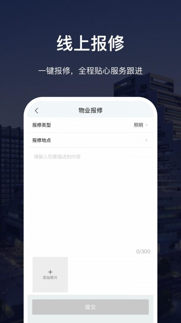 深慧通 V1.6.17 安卓版截图1