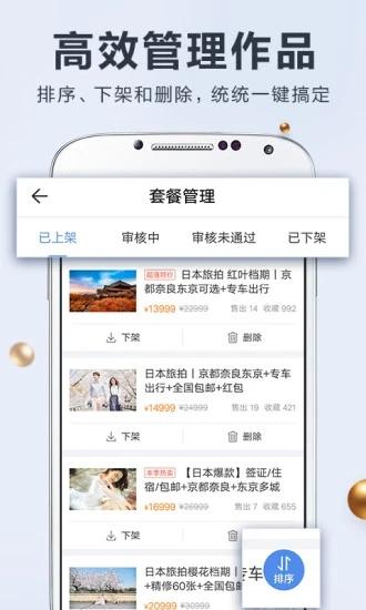 婚礼纪商家版 V3.8.4 安卓版截图3