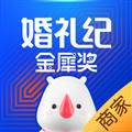 婚礼纪商家版 V3.8.4 苹果版