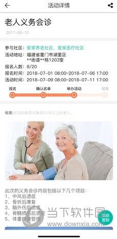 云龄社区APP