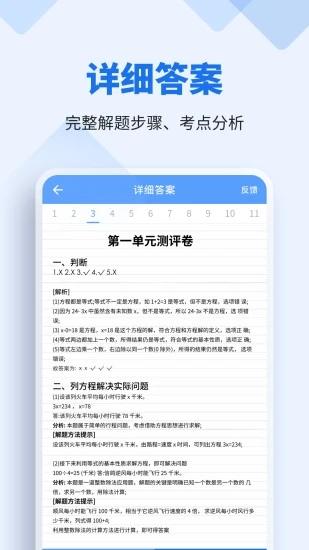 懒人作业答案 V1.2.9 安卓版截图2