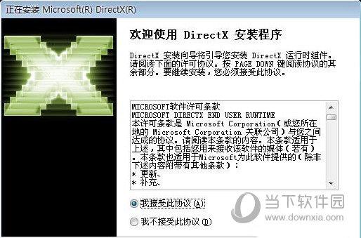 directx redist多国语言版