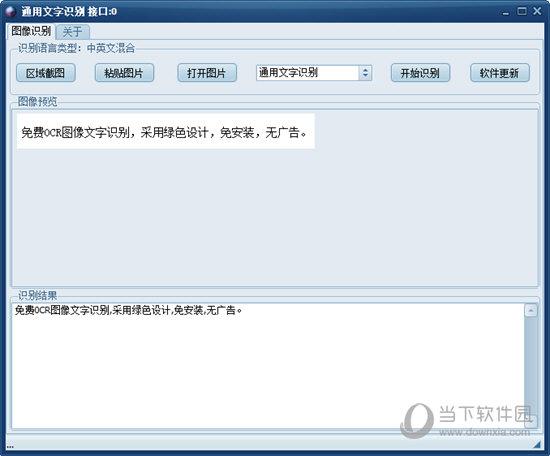 OCR图像文字识别提取系统