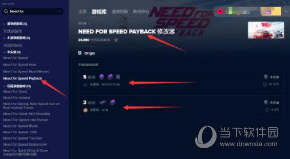 wemod修改器中文版