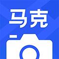 马克水印相机 V1.4.2 安卓版