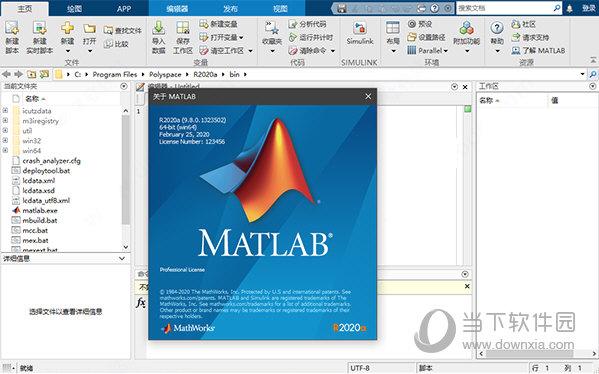 Matlab2020激活密钥版