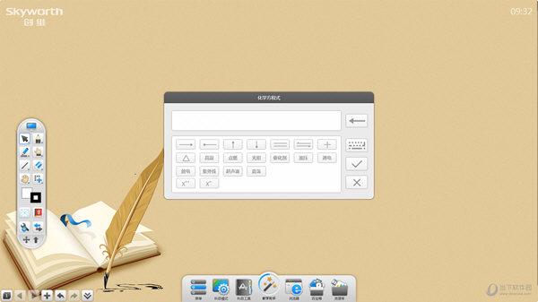 创维白板软件