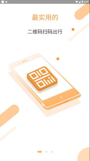 铜都行 V1.0.0 安卓版截图1