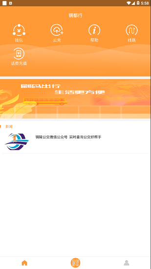 铜都行 V1.0.0 安卓版截图4