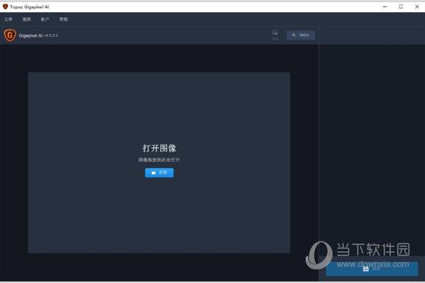 Topaz Gigapixel AI 4.4.5便携版