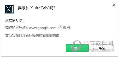SuiteTab