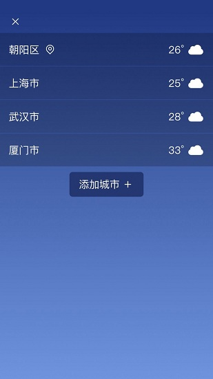 随刻天气 V2.1.1 安卓版截图1