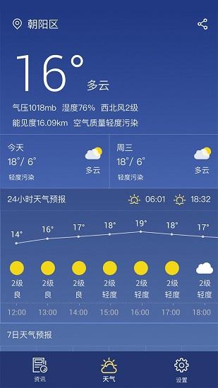 随刻天气 V2.1.1 安卓版截图2
