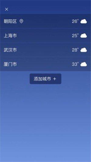 随刻天气 V2.1.1 安卓版截图3