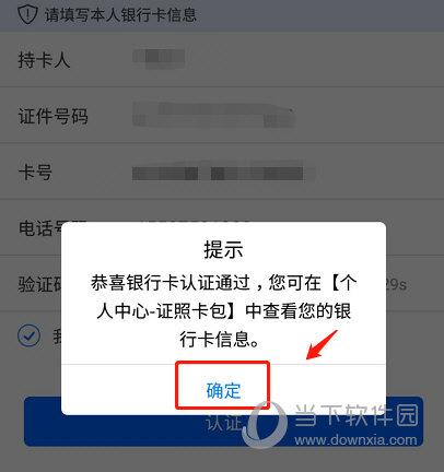 闽政通APP下载