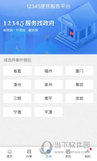 闽政通APP