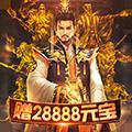 大唐帝国满V版 V1.5 苹果版