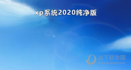 XP系统纯净版32位下载