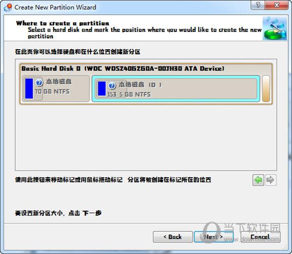 PQ Partition Magic v9.0中文版