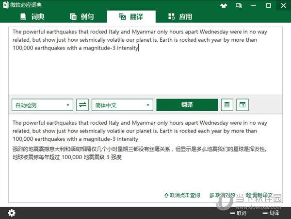 微软必应词典Win10版