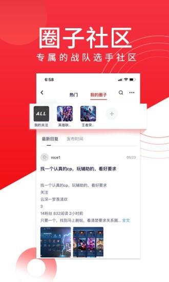 FE电竞 V2.5.27 安卓版截图1