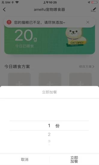滴宠智能 V1.0.1 安卓版截图4