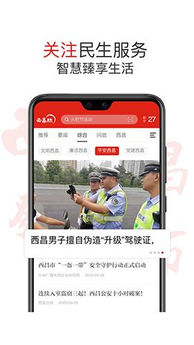 西昌发布 V1.2.3 安卓版截图1