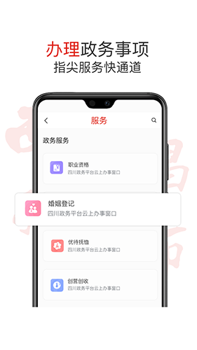 西昌发布 V1.2.3 安卓版截图2