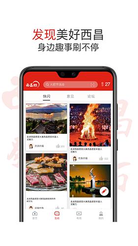 西昌发布 V1.2.3 安卓版截图3