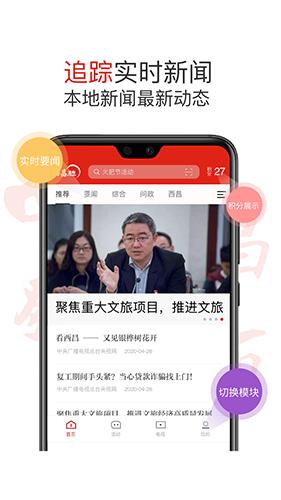 西昌发布 V1.2.3 安卓版截图4