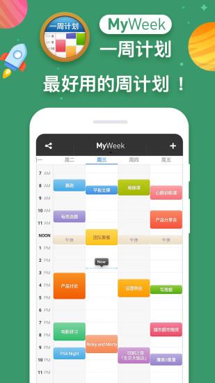 MyWeek V0.1.2 安卓版截图1