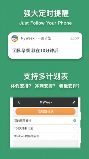 MyWeek V0.1.2 安卓版截图3